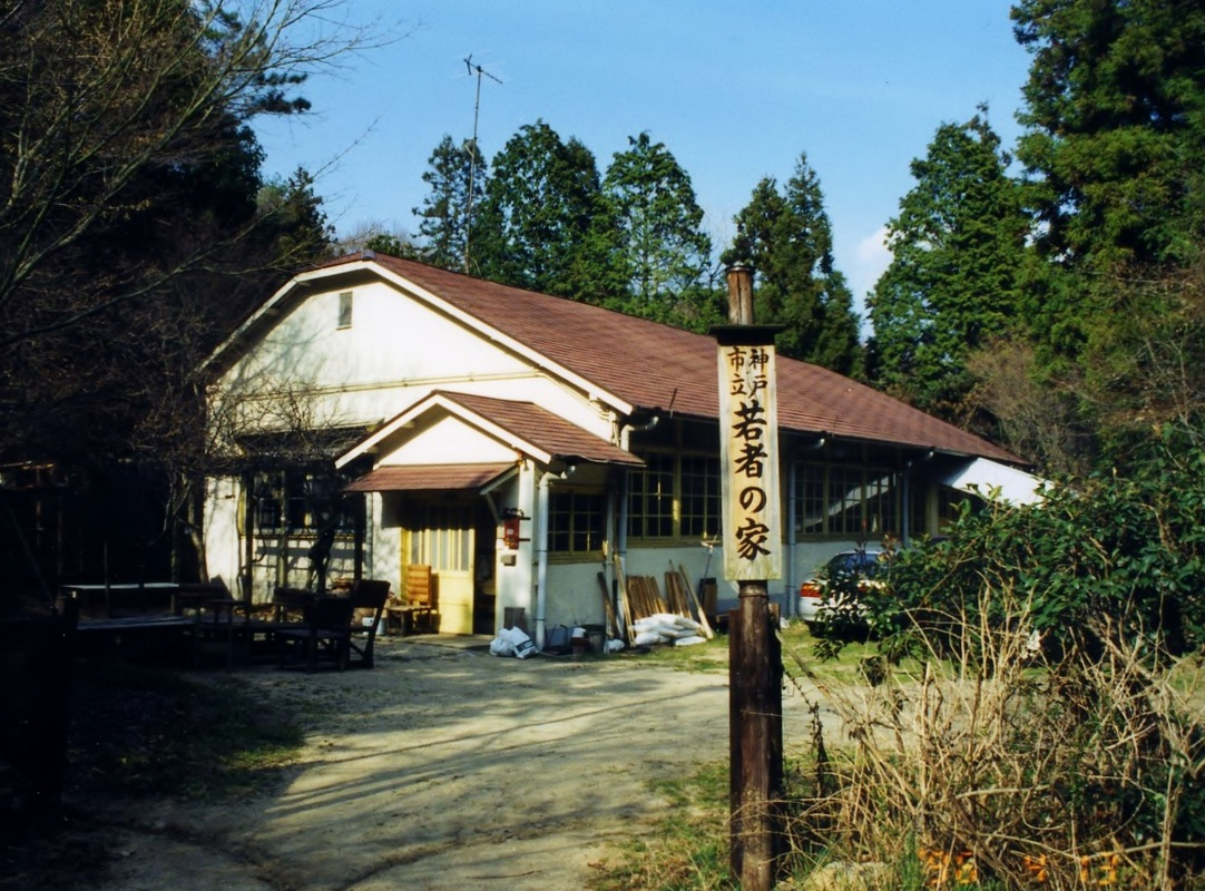 Kobe Munincipal House for the Youth built at the old site of Futatabi Camp (Taken by Fukubayashi in 1996)